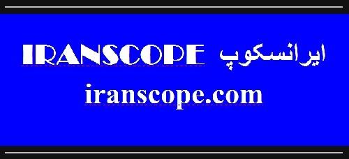 همه ایرانسکوپ Iranscope-All