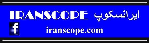 ایرانسکوپ Iranscope