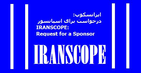 iranscope-sponsor
