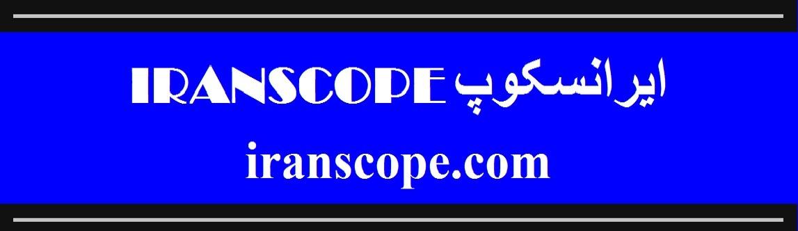سایت آینده نگر ایرانسکوپ Iranscope Futurist Site