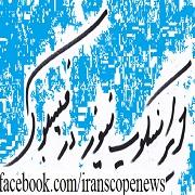 iranscopenews