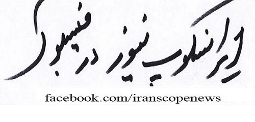 ایرانسکوپ نیوز در فیسبوک