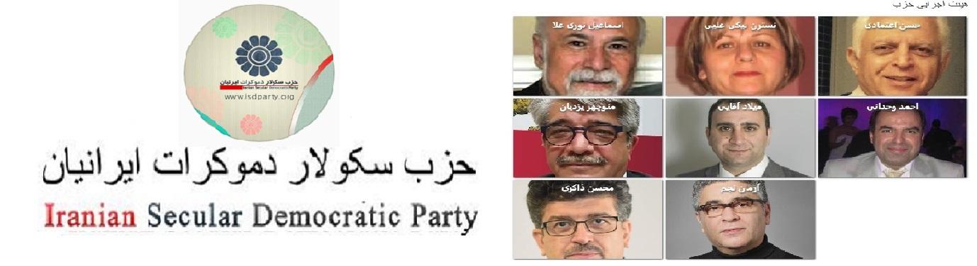 حزب سکولار دموکرات ایرانیان- پلاتفرم آینده نگر