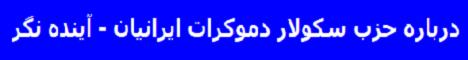 حزب سکولار دموکرات ایرانیان - آینده نگر