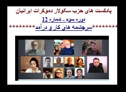 isdp-podcast-sarcheshmeh-kaar-daraamad