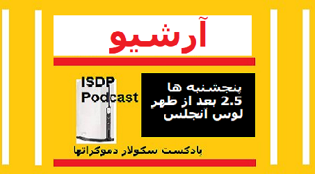 isdp-podcasts-archive