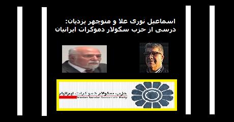 isdp-nooriala-yazdian