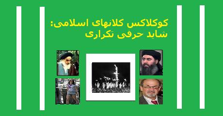 islamic-kkk