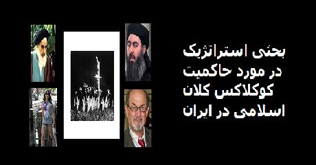 islamickkk-in-iran