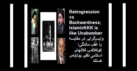 islamickkk-unabomber