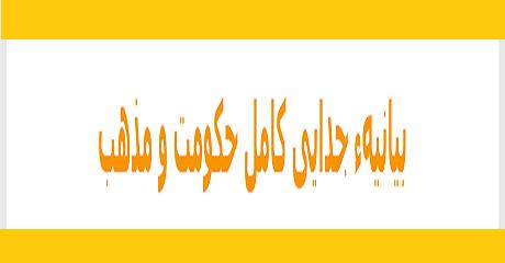jodaeie-mazhab-va-hokoomat-bayanieh