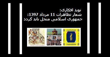 jomhourie-eslami-monhal-bayaad-gardad