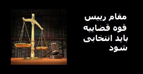 قوه قضاییه