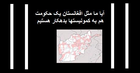 afghanistan-communism-kasravi