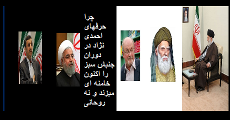 khamenei-ahmadinejad-rouhani