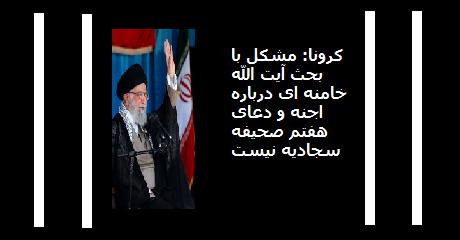 khamenei-ajeneh