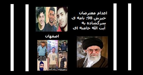 khamenei-khizesh98