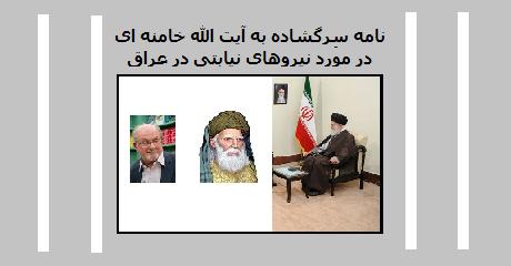 khamenei-nameh-sargoshadeh