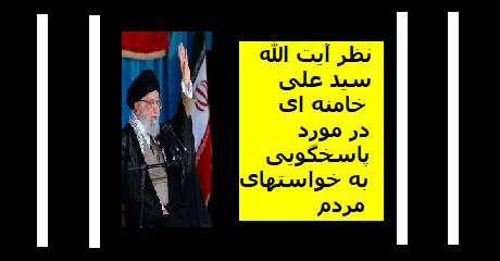 khamenei-paasokhgooei