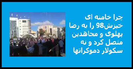 khamenei-rezapahlavi