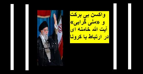 khamenei-corona-vaccine