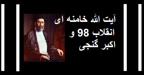 khamenei98