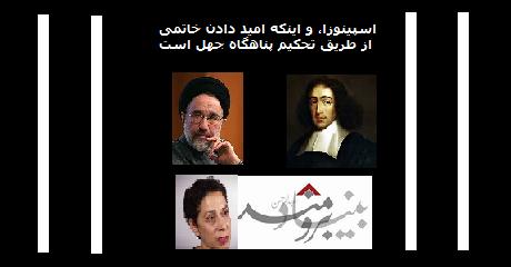 khatami-boroumand-spinoza