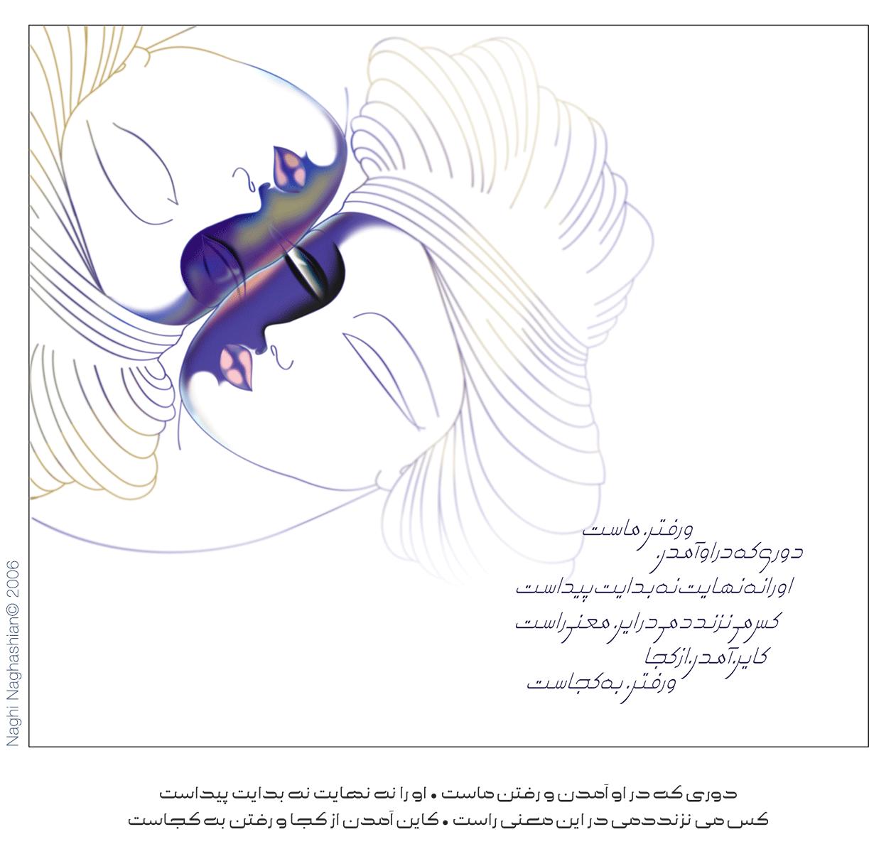 khayyam-book3