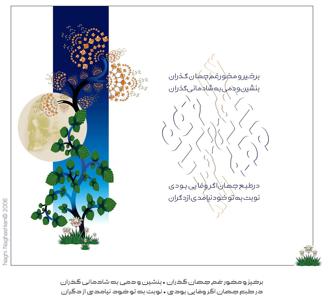 khayyam-book5
