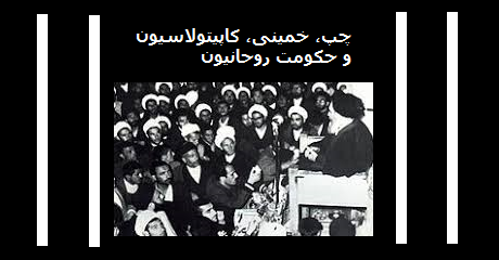 khomeini-capitulations