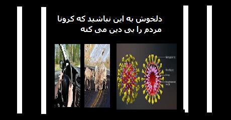 khomeini-corona
