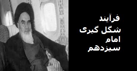 khomeini-emam