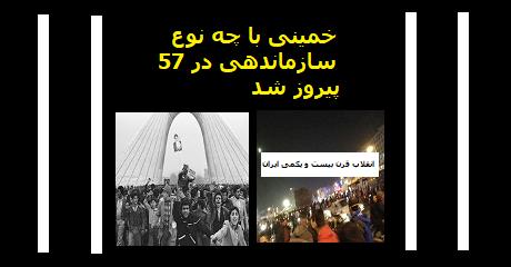 khomeini-57