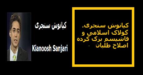 kianoosh-sanjari