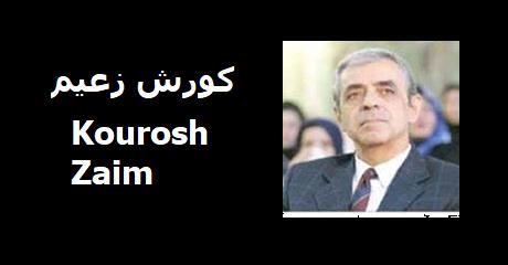kourosh-zaim