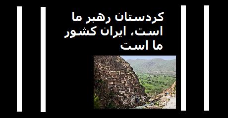 kurdistan-rahbare-maa