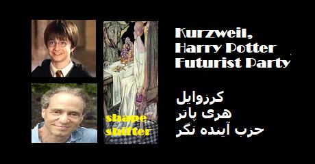 kurzweil-harrypotter-futuristparty