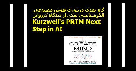 kurzweil-prtm-creating-a-mind