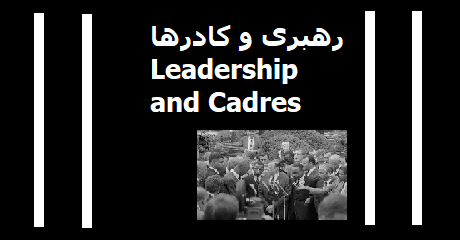 leadership-cadres