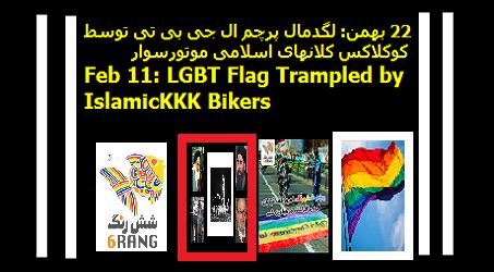 lgbt-iran-1979-revolution