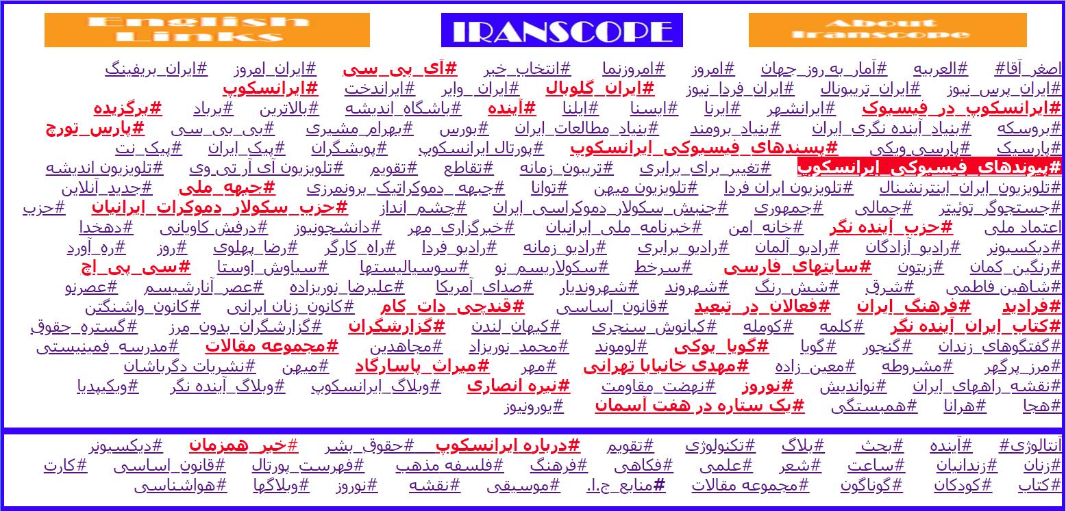 پیوندهای ایرانسکوپ