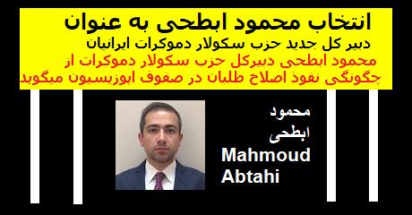 mahmoud-abtahi-isdp