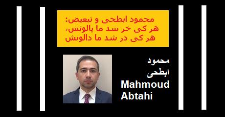 mahmoud-abtahi-tabeiz