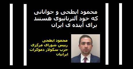 mahmoud-abtahi