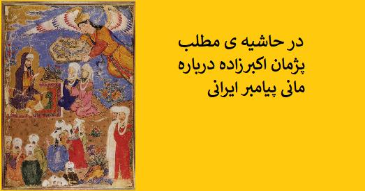 mani-pejman-akbarzadeh