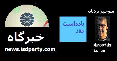 manoochehr-yazdian-khabargah