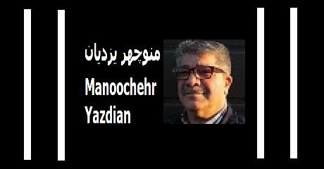manoochehr-yazdian