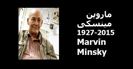 marvin-minsky