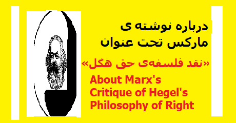 marx-critique-of-hegel-s-philosophy-of-right