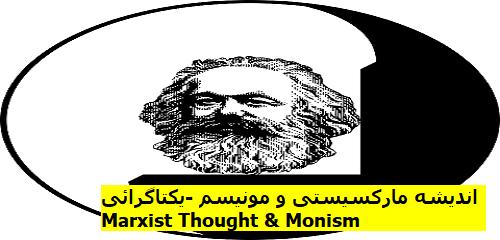marxist-monism
